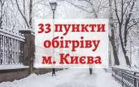 В Києві працюють 33 пункти обігріву — Олексій Кулеба