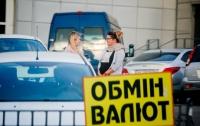 В Украине замерли курсы валют