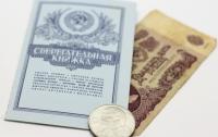 Вклады в Сбербанке СССР хотят вернуть