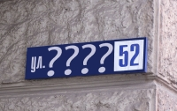 13 улиц Киева могут переименовать