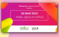 В Киеве пройдет масштабный WOW KIDS FORUM для детей из детских домов