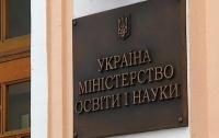 Минобразования Украины займется законом