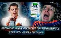 Российский ученый дал дельные советы по борьбе с китайским вирусом (видео)
