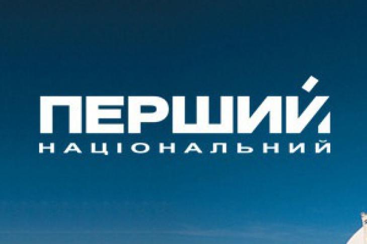 имя твоё телевидение украина перший национальный смотреть автозаправочных станциях могут