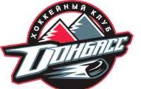 ХК «Донбасс» прекращает борьбу в плей-офф КХЛ