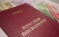 У украинцев могут начать забирать пенсии