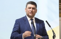 Гройсман сообщил дату проведения следующей конференции по поддержке украинских реформ