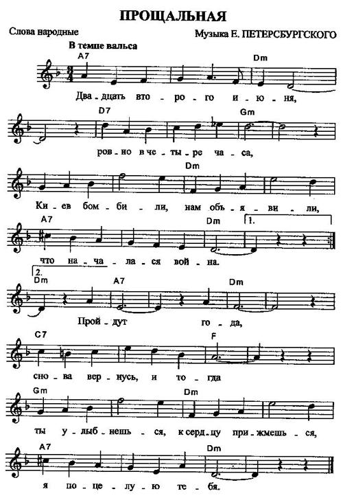 Ноты нотомания ноты песен песни военных лет