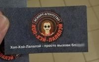В Харькове накрыли целую сеть борделей