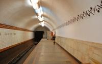 В Киеве две недели будет закрыт вход на станцию метро
