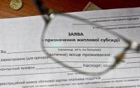 Субсидии в Украине: требования при получения льгот ужесточили