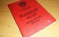 Мужчина пытался пересечь границу Украины с военным билетом СССР