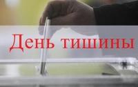 В Украине наступил