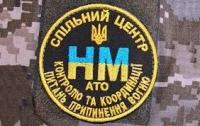 Украина выводит офицеров СЦКК с территории