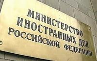 МИД РФ готовит доклад по правам человека в мире