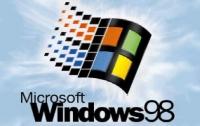 Windows 98 исполнилось 20 лет