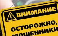 В Украине неизвестные лица выдают себя за сотрудников НАПК и могут действовать в интересах коллекторов
