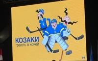 В Киеве презентовали талисман Чемпионата мира по хоккею