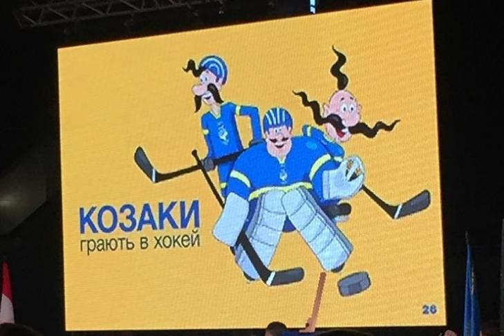Казаки стали талисманам хоккейного чемпионата мира