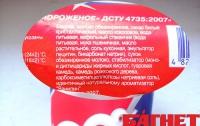 Осторожно – манипуляции! Что в рознице продают под видом «настоящего»  мороженого (ФОТО)