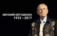 Похороны Евтушенко перенесены на 11 апреля