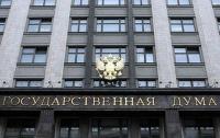 В Госдуме РФ предложили частично отменить Договор о сотрудничестве с Украиной