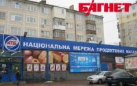 Скандальным «заселением» «АТБ» в киевскую «хрущевку» занялась милиция