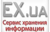 ЕХ.ua заявляет, что пользователей не выдаст