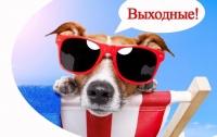 Выходные в ноябре: сколько будут отдыхать украинцы