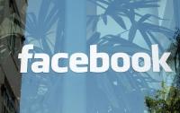 Куда Facebook переехал (ФОТО)