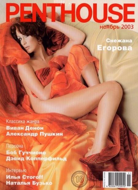 foto-seksualnoy-snezhani