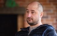 Бабченко запросил $50 тысяч за интервью