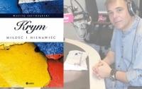 Книга о Крыме получила награду в Варшаве