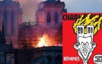 Французские журналисты поместили горящий собор на голову Макрону