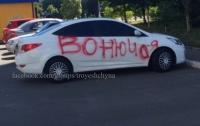 В Киеве вандалы вульгарно поиздевались над владелицей дорогой иномарки