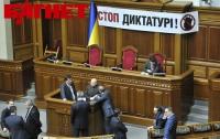 «Батьківщина» «лишила» ПР большинства в парламенте