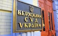 США сделали скандальное заявление о кандидатах в Верховный суд Украины