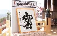 Японцы выбрали символом 2020 года иероглиф