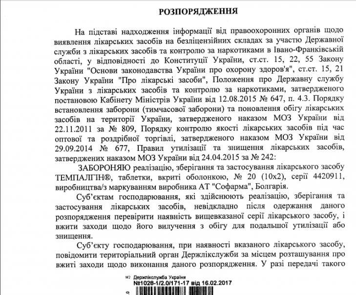 ВУкраинском государстве ввели запрет натаблетки от мигрени