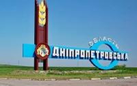 КСУ принял решение по Днепропетровской области
