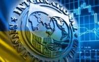 Деньги МВФ уже поступили в Украину