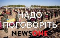 NewsOne пока не удалось показать задуманное пропагандистское шоу