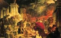 Катастрофа в Помпеях