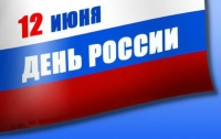 Россия отмечает День независимости