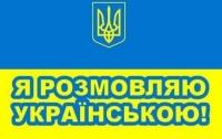 Обещают спонсировать изучение украинского языка на специальных курсах