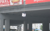 В Киеве неизвестные «повесили» Левочкина и Кравца (ФОТО)
