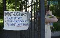 Против нового министра уже люди вышли на протесты