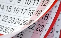 Украинцы будут отрабатывать дополнительный выходной