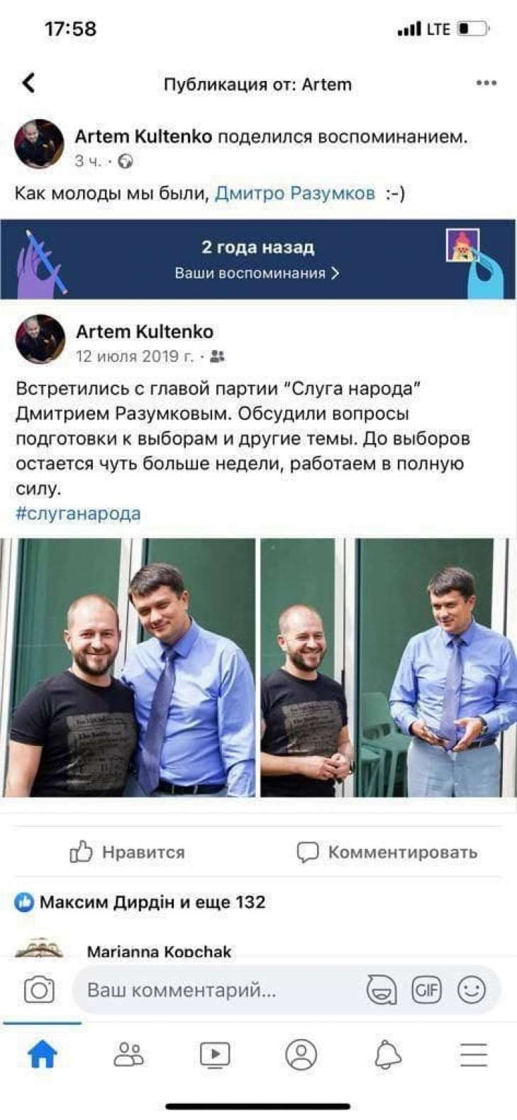 Разумков Культенко