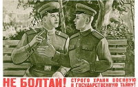 Чехи по ошибке показали всему миру базу своих шпионов